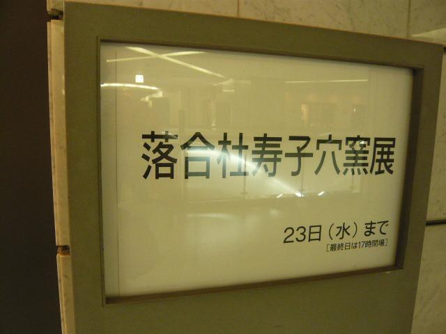 三田の墓参り  渋谷の東急窯元の展示会 020.jpg